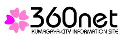 熊谷応援サイト 360net  熊谷市の情報満載!